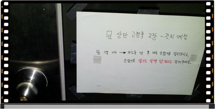 꾸미기_도어클로져6.jpg