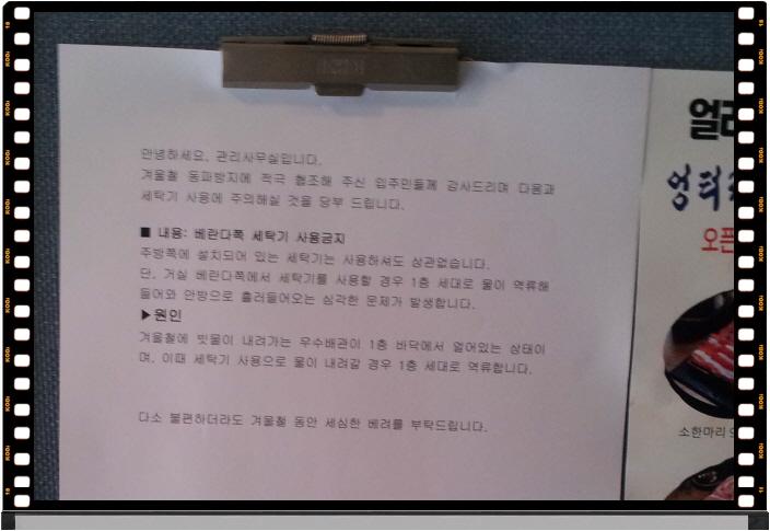 꾸미기_세탁기역류3.jpg