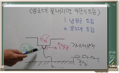 꾸미기_누전11교시칠판_mp4_000548001.jpg