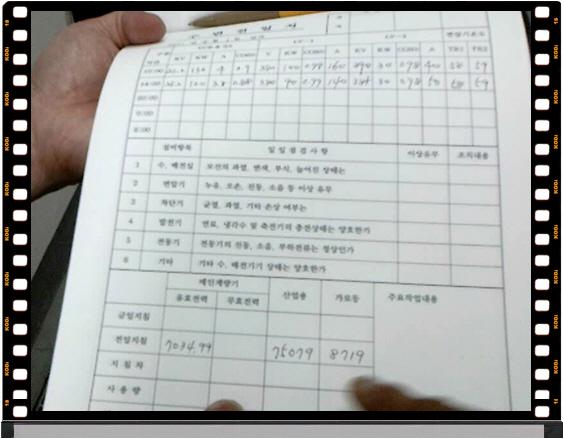 꾸미기_거실수변전일지작성4.jpg