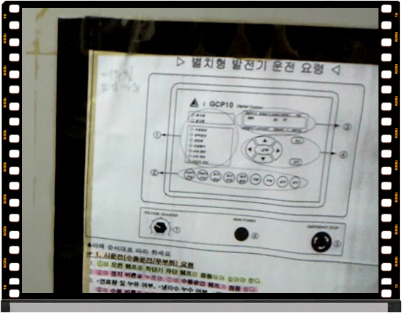 꾸미기_거실발전기수동가동2_3gp_000001074.jpg