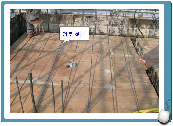 꾸미기_거실3-12철근깔기1.jpg