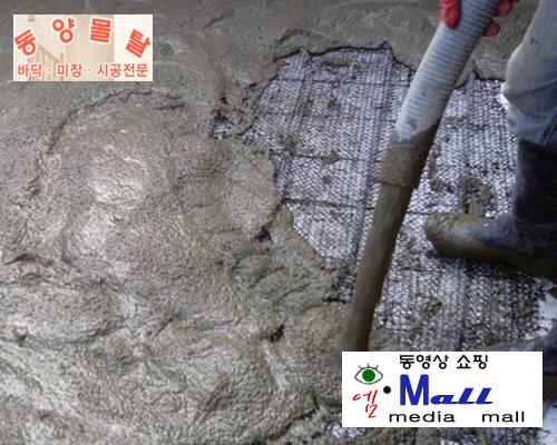 꾸미기_2-8바닥미장4.jpg
